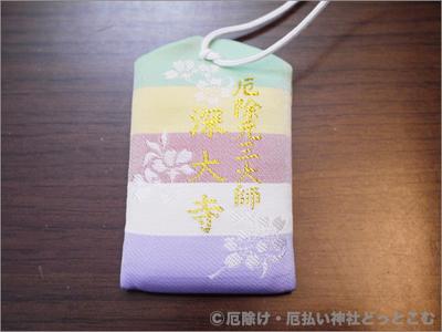 深大寺(東京都調布市)の厄除けお守り紹介